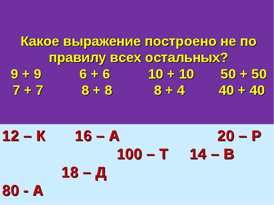 Какое выражение построено не по правилу всех остальных? 9 + 9 6 + 6 10 + 10 5...