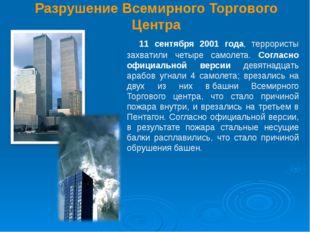 Разрушение Всемирного Торгового Центра 11 сентября 2001 года, террористы зах