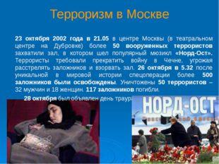 Терроризм в Москве  23 октября 2002 года в 21.05 в центре Москвы (в театраль