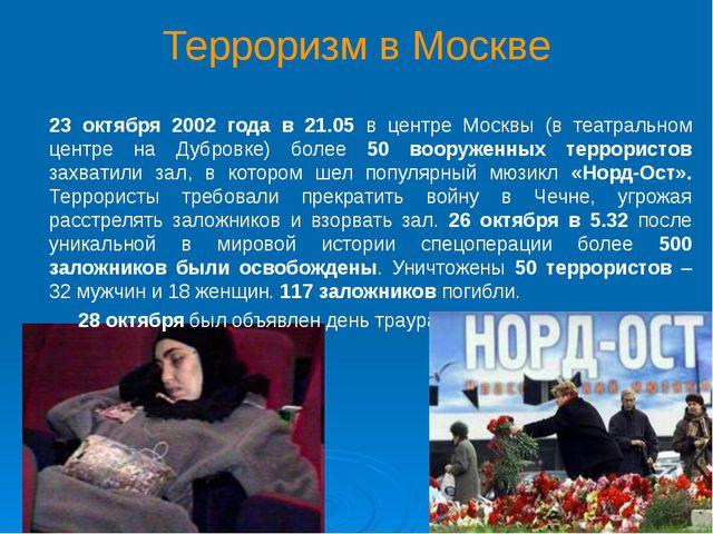 Терроризм в Москве  23 октября 2002 года в 21.05 в центре Москвы (в театраль...