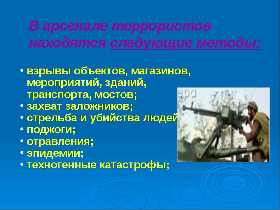 В арсенале террористов находятся следующие методы: взрывы объектов, магазинов...