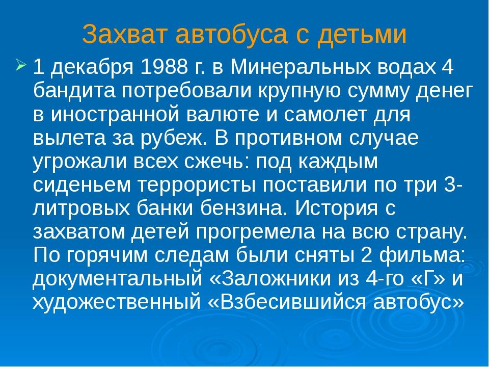 Захват автобуса с детьми 1 декабря 1988 г. в Минеральных водах 4 бандита потр...