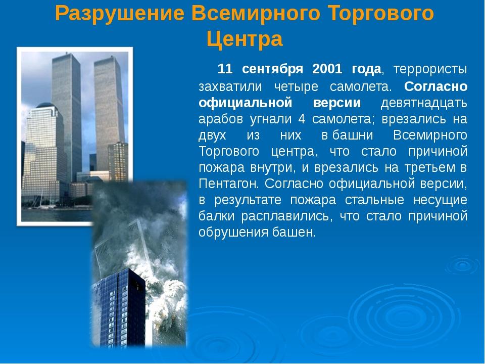 Разрушение Всемирного Торгового Центра 11 сентября 2001 года, террористы зах...