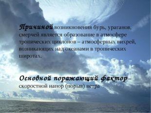 Причиной возникновения бурь, ураганов, смерчей является образование в атмосфе
