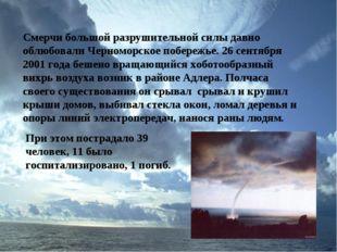 Смерчи большой разрушительной силы давно облюбовали Черноморское побережье. 2