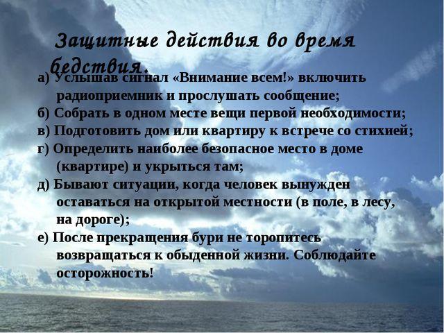 Защитные действия во время бедствия. а) Услышав сигнал «Внимание всем!» вклю...