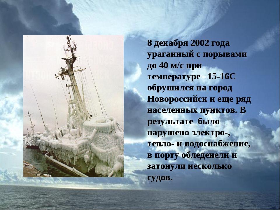 8 декабря 2002 года ураганный с порывами до 40 м/с при температуре –15-16С об...
