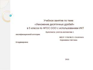 Учебное занятие по теме «Умножение десятичных дробей» в 5 классе по ФГОС ООО