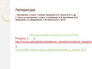 Литература 1. Математика. 5 класс. Учебник. Виленкин Н.Я., Жохов В.И. идр. 2