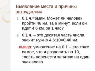 Выявление места и причины затруднения 0,1 ч.=6мин. Может ли человек пройти 46