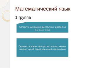 Математический язык 1 группа Перенести влево запятую на столько знаков, сколь