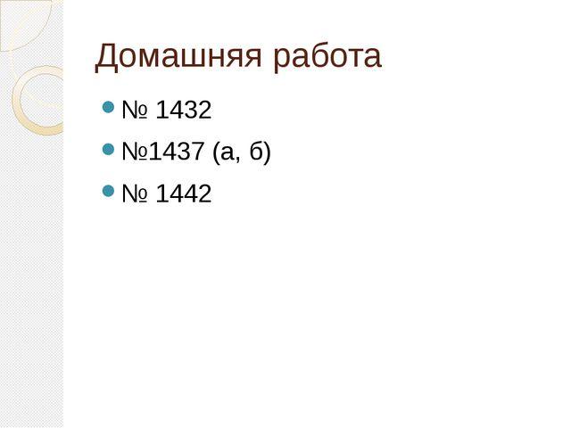 Домашняя работа № 1432 №1437 (а, б) № 1442