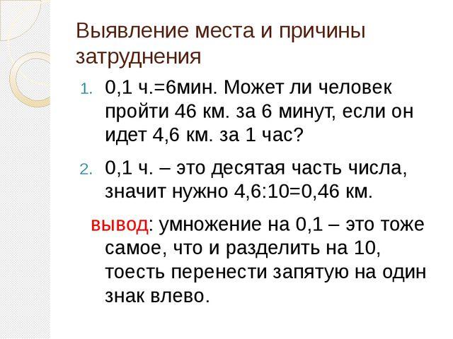 Выявление места и причины затруднения 0,1 ч.=6мин. Может ли человек пройти 46...