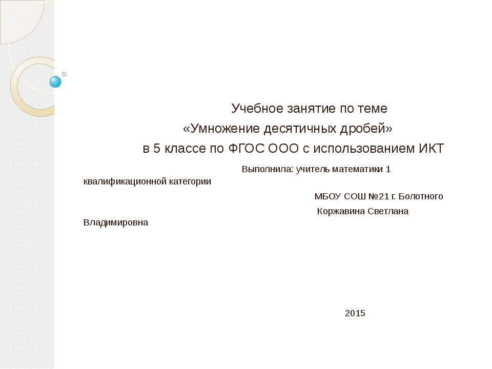 Учебное занятие по теме «Умножение десятичных дробей» в 5 классе по ФГОС ООО...