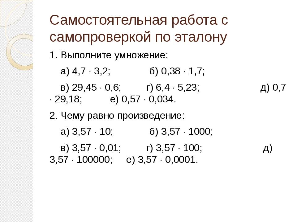 Самостоятельная работа с самопроверкой по эталону 1. Выполните умножение: а)...