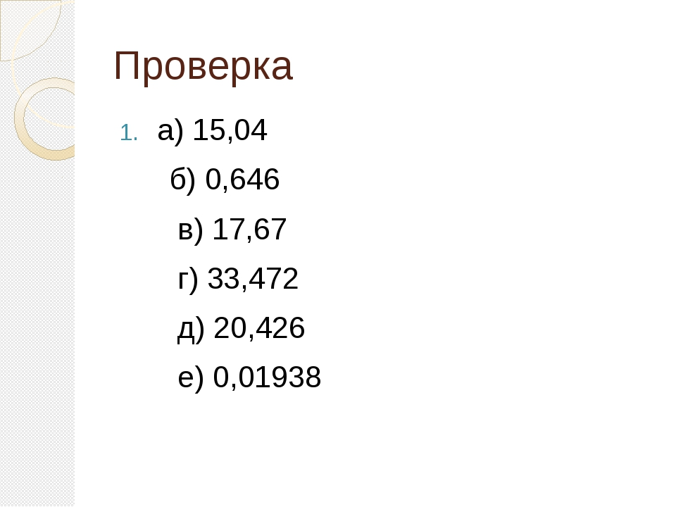 Проверка а) 15,04 б) 0,646 в) 17,67 г) 33,472 д) 20,426 е) 0,01938