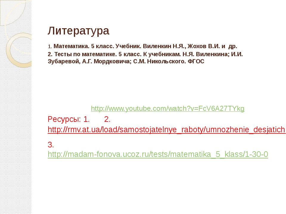 Литература 1. Математика. 5 класс. Учебник. Виленкин Н.Я., Жохов В.И. идр. 2...