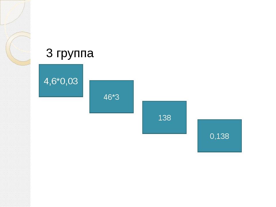3 группа 4,6*0,03 46*3 138 0,138