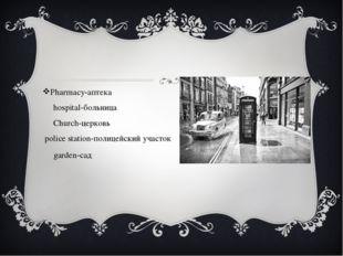 Pharmacy-аптека hospital-больница Church-церковь police station-полицейский