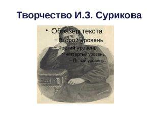 Творчество И.З. Сурикова