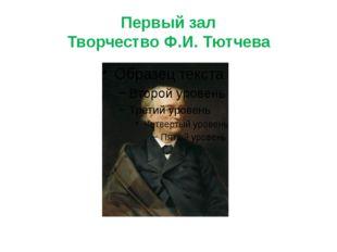 Первый зал Творчество Ф.И. Тютчева