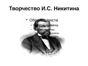 Творчество И.С. Никитина