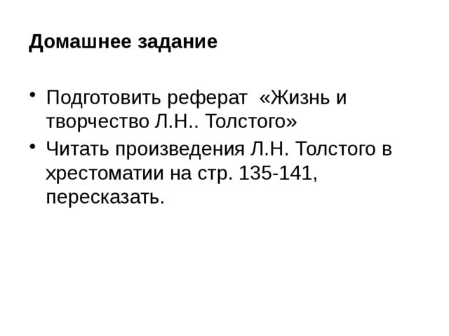 Домашнее задание Подготовить реферат «Жизнь и творчество Л.Н.. Толстого» Чит...