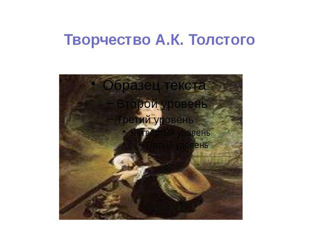 Творчество А.К. Толстого