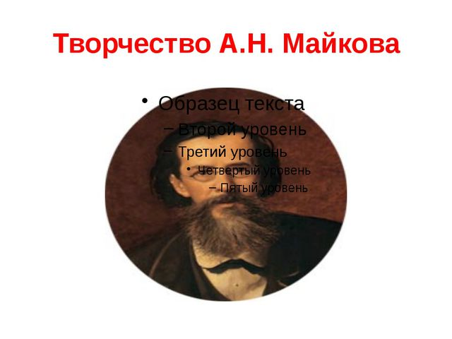 Творчество А.Н. Майкова