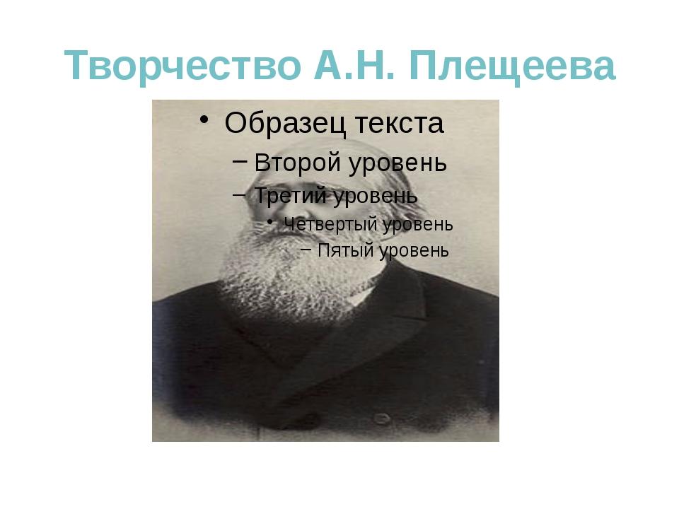 Творчество А.Н. Плещеева