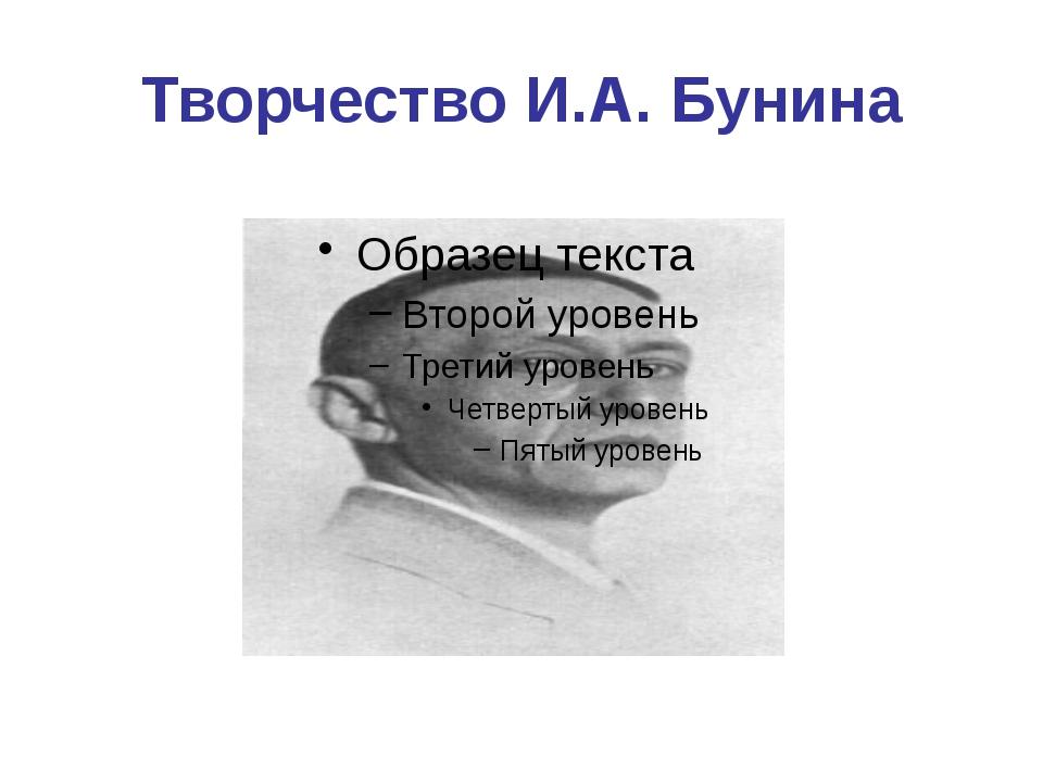 Творчество И.А. Бунина