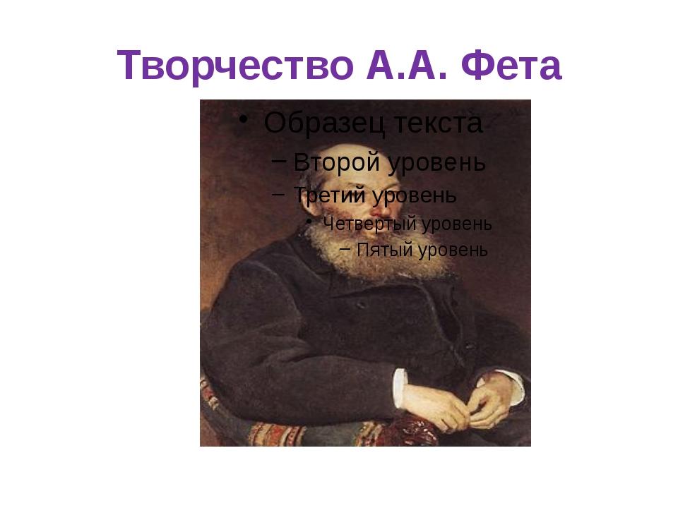 Творчество А.А. Фета