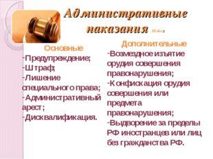 Административные наказания 10.docx Основные Предупреждение; Штраф; Лишение сп