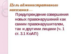Цель административного наказания11.docx Предупреждение совершения новых право