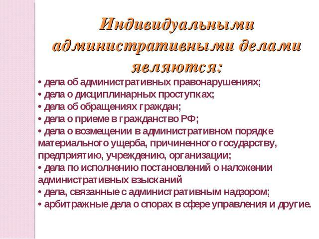 Индивидуальными административными делами являются: • дела об административных...