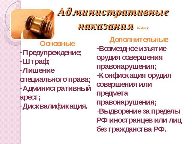Административные наказания 10.docx Основные Предупреждение; Штраф; Лишение сп...