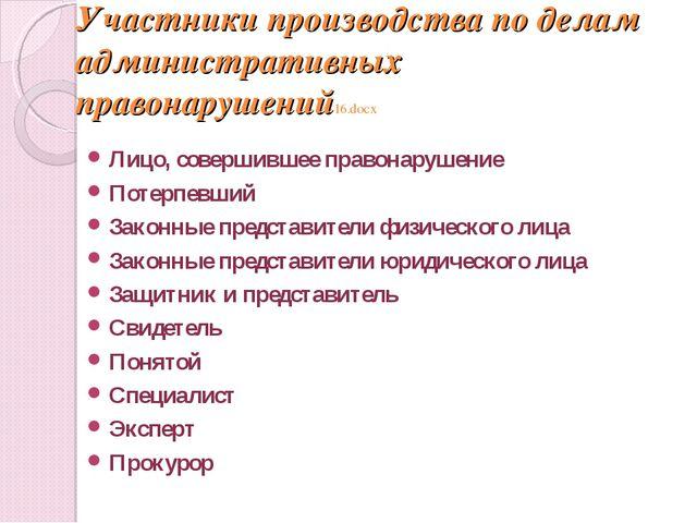 Участники производства по делам административных правонарушений16.docx Лицо,...