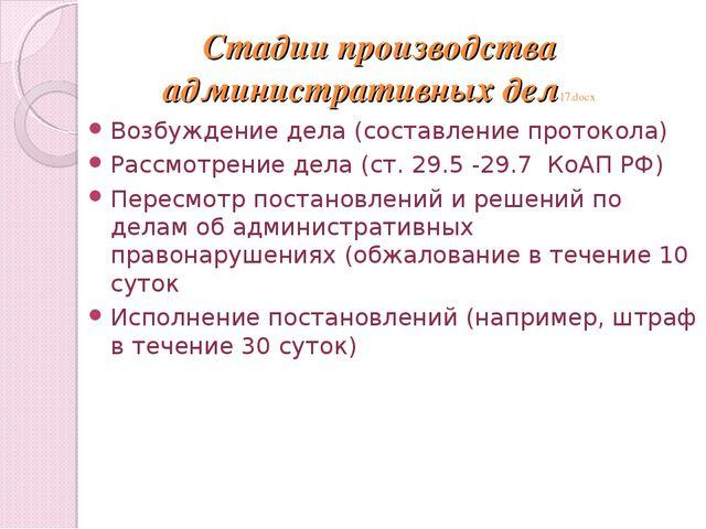 Стадии производства административных дел17.docx Возбуждение дела (составление...