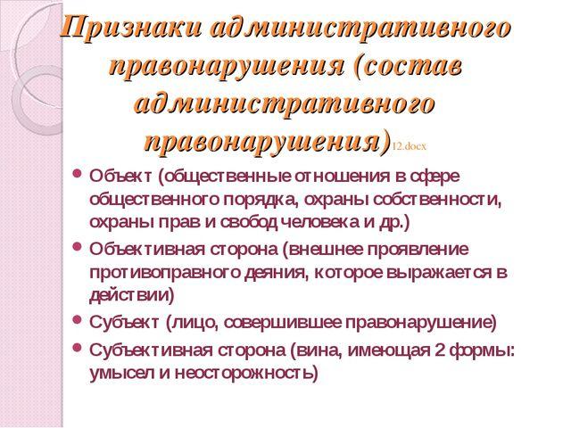 Признаки административного правонарушения (состав административного правонару...