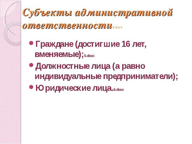 Субъекты административной ответственности4.docx Граждане (достигшие 16 лет, в...