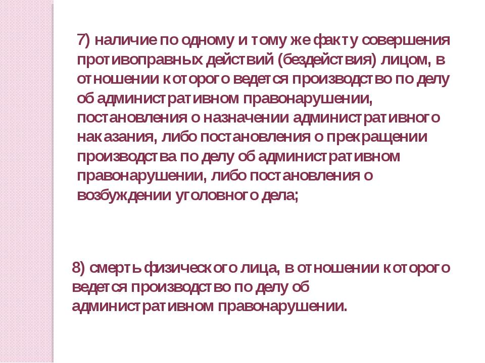 7) наличие по одному и тому же факту совершения противоправных действий (безд...