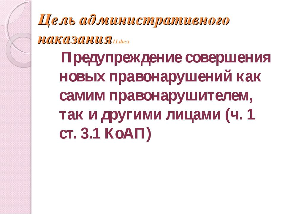 Цель административного наказания11.docx Предупреждение совершения новых право...