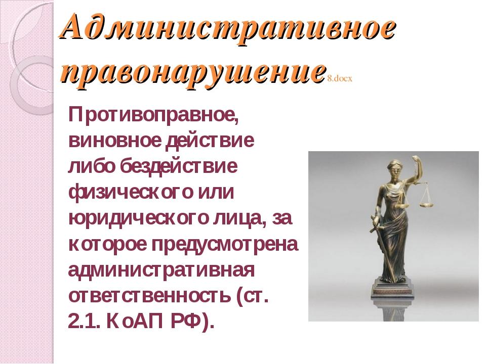 Административное правонарушение8.docx Противоправное, виновное действие либо...