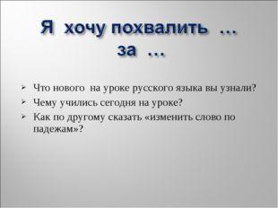 Что нового на уроке русского языка вы узнали? Чему учились сегодня на уроке?