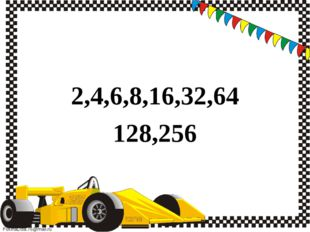 2,4,6,8,16,32,64 128,256