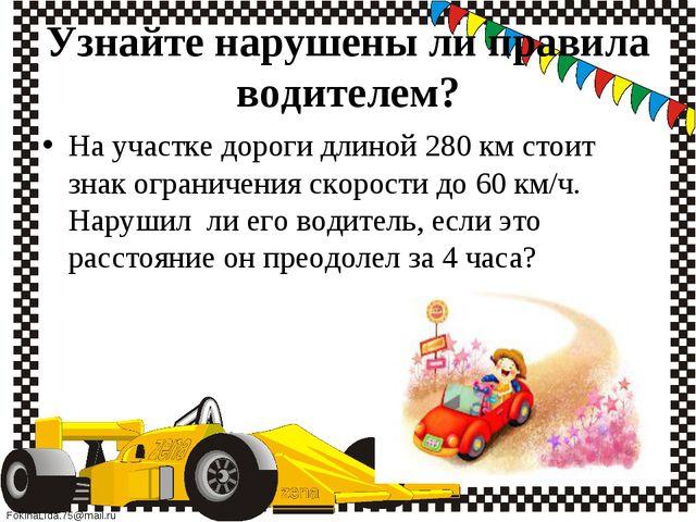 На участке дороги длиной 280 км стоит знак ограничения скорости до 60 км/ч. Н...