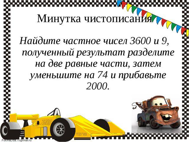Найдите частное чисел 3600 и 9, полученный результат разделите на две равные...