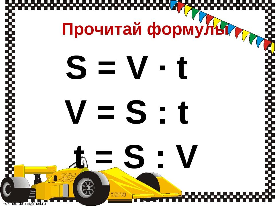 S = V · t      S = V · t      V = S : t       t = S : V