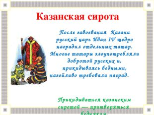 Казанская cирoтa После завоевания Казани русский царь Иван IV щедро наградил