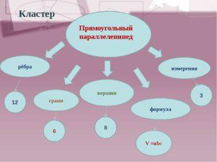 рёбра грани вершин формула измерения Прямоугольный параллелепипед 12 6 8 V =